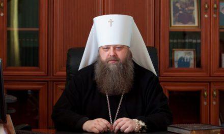 Меркурий, митрополит Ростовский и Новочеркасский