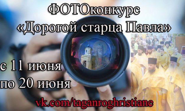 Фотоконкурс «Дорогой старца Павла»