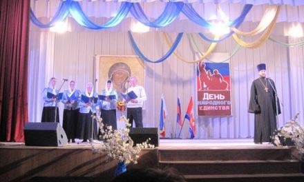 Настоятель Покровского храма с. Покровское принял участие в торжествах, посвященных празднованию Дня народного единства