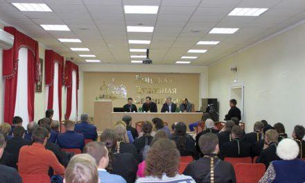 В рамках XXI Димитриевских образовательных чтений состоялась работа секции «Святые новомученики и исповедники Донские»