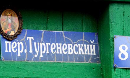 Павел Таганрогский: тайна святости