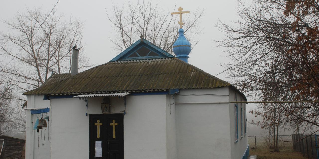 Покровский храм с. Натальевка