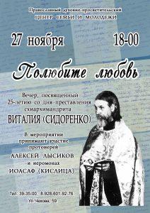 Вечер памяти о. Виталия