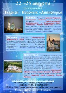 Воронеж - Задонск-Дивногорье