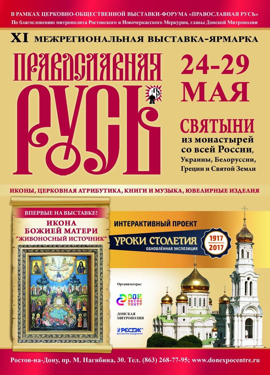Ярмарка Православная Русь