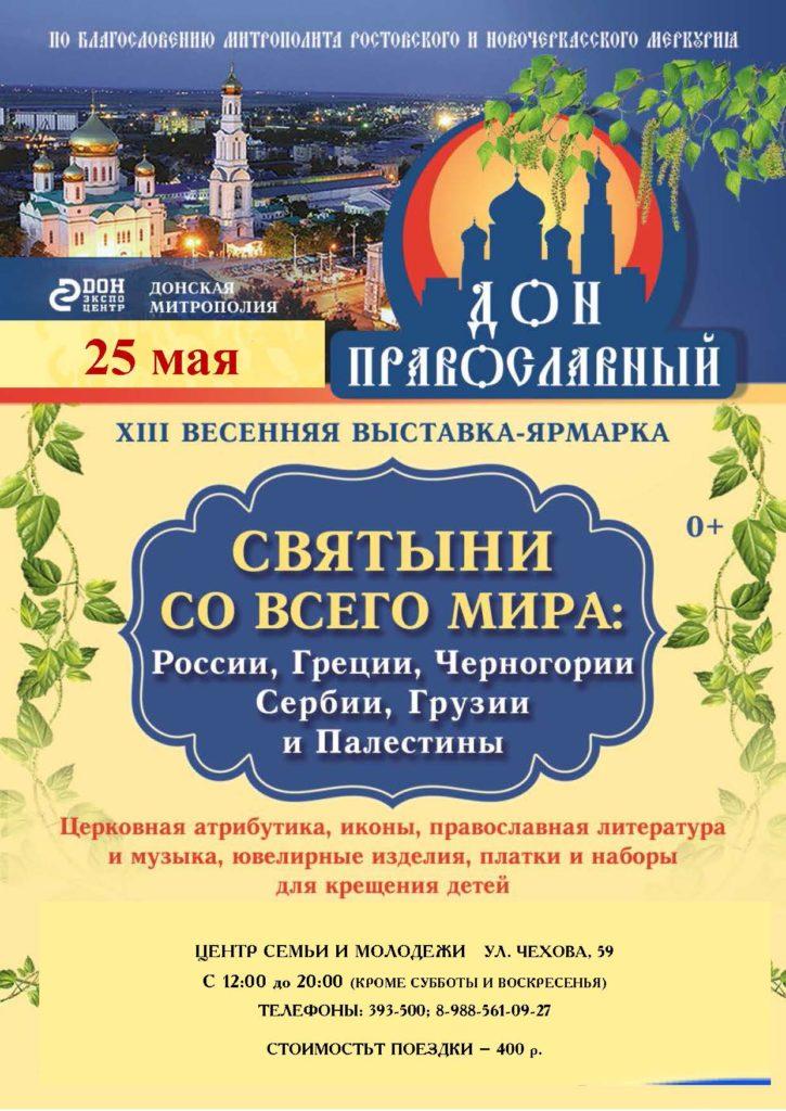 выставка поездка