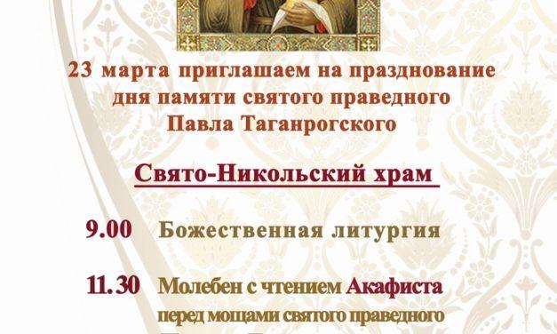 Житие святого праведного Павла Таганрогского