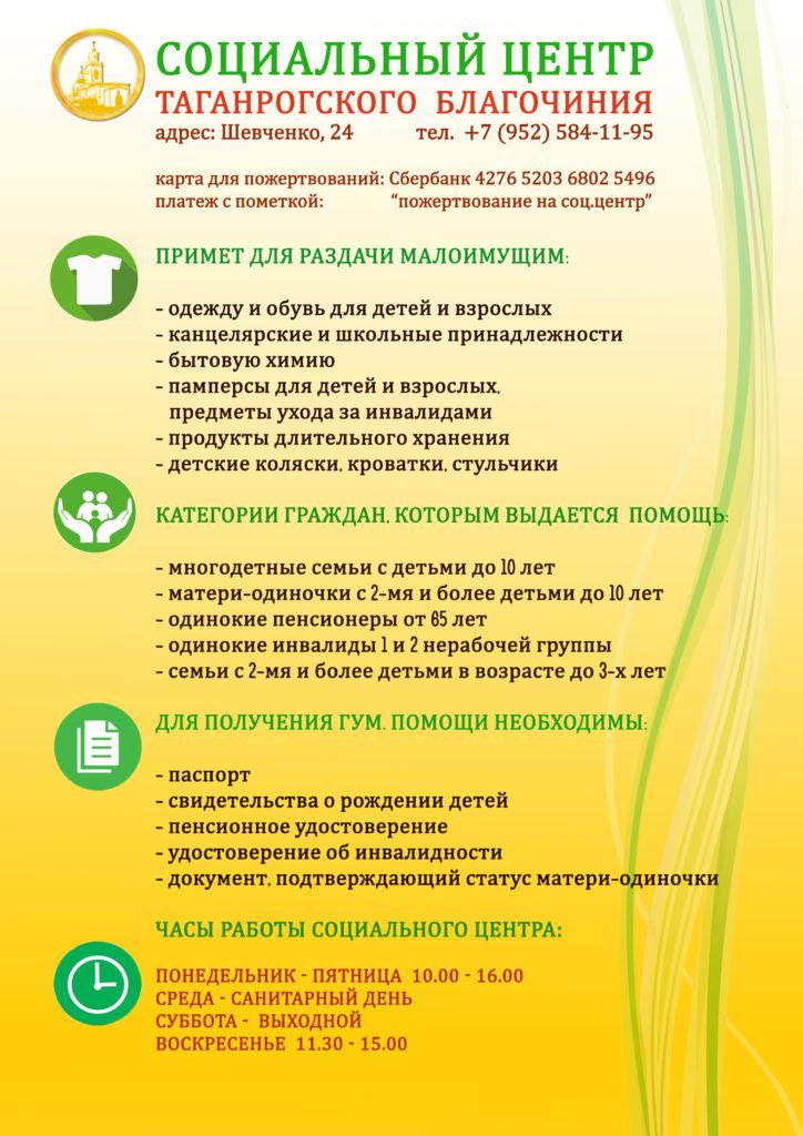соц.центр4