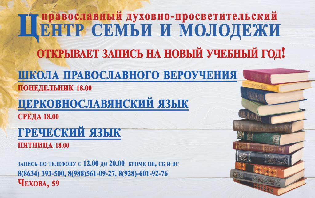 ЦСМ новый уч.год