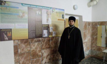 Клирик Сергиевского храма Таганрога встретился с беременными женщинами в женской консультации № 4