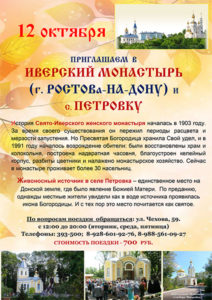 Иверский Петровка