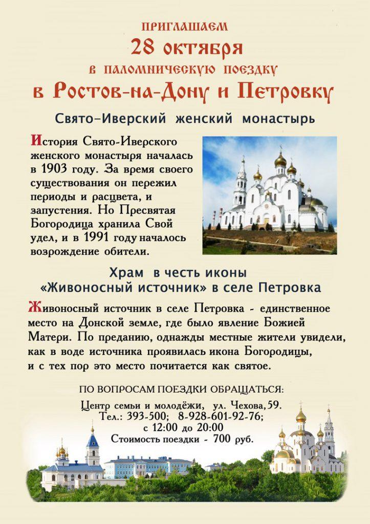 Ростов Петровка
