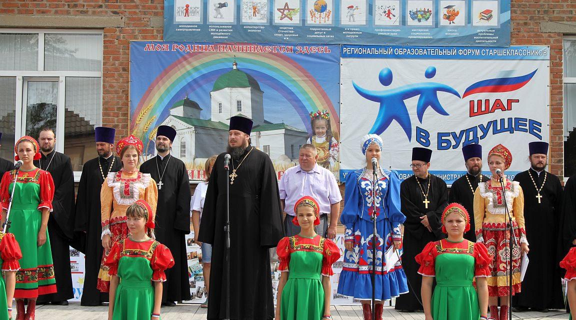 Священнослужители Таганрогского благочиния традиционно приняли участие в ежегодном молодёжном форуме «Шаг в будущее»