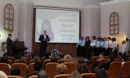 В феврале в Таганроге открылись седьмые Рождественские чтения
