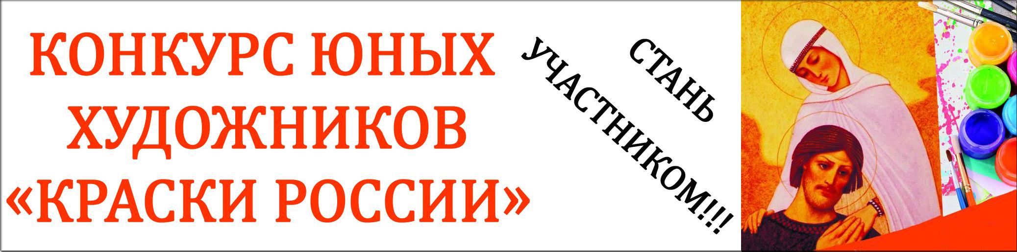 Конкурс краски России