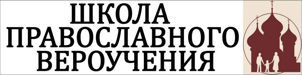 Школа православного вероучения
