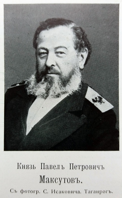Павел Петрович Максутов