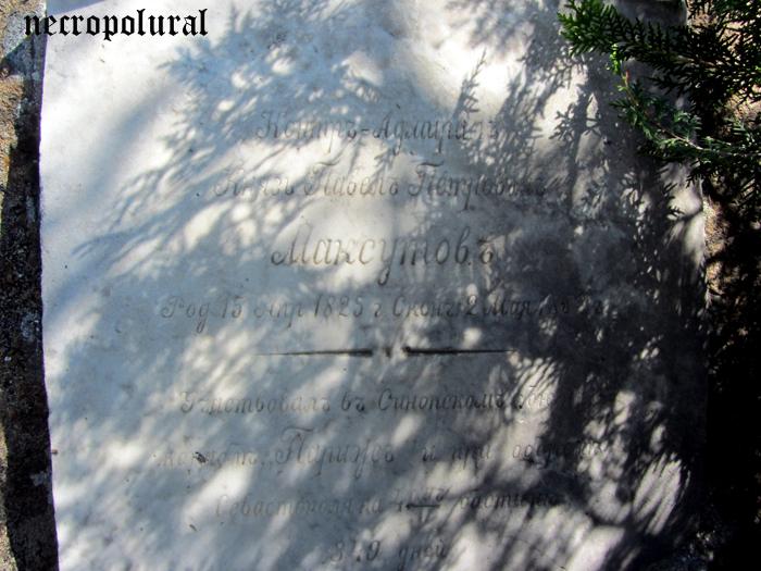 могила Максутова