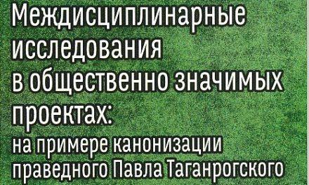 Вышел в свет сборник материалов научно-практической конференции, посвящённой канонизации святого праведного Павла Таганрогского