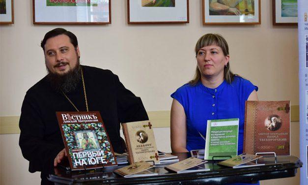 Прошла презентация книги «Акафист святому праведному Павлу Таганрогскому»