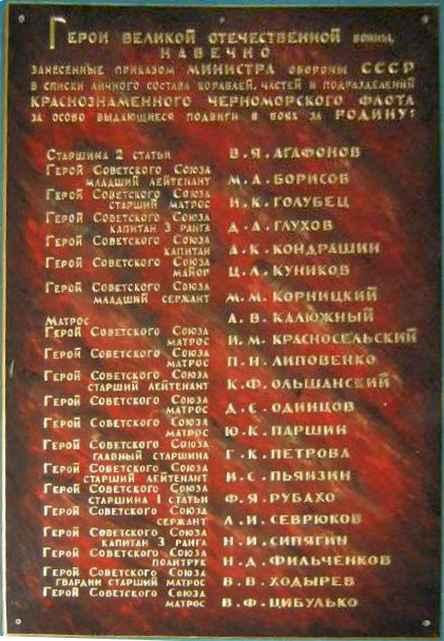 Doskapamjati-muzeum_Sevastopol