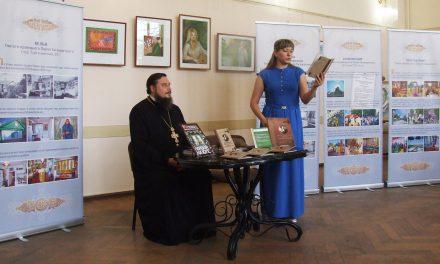 Презентация книги  «Акафист святому праведному Павлу Таганрогскому»