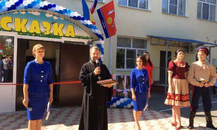 Настоятель Магдалининского храма хутора Красный Десант принял участие в церемонии открытия детского сада