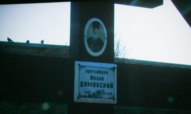 Состоялся предварительный показ фильма о ростовском подвижнике протоиерее Иоанне Домовском