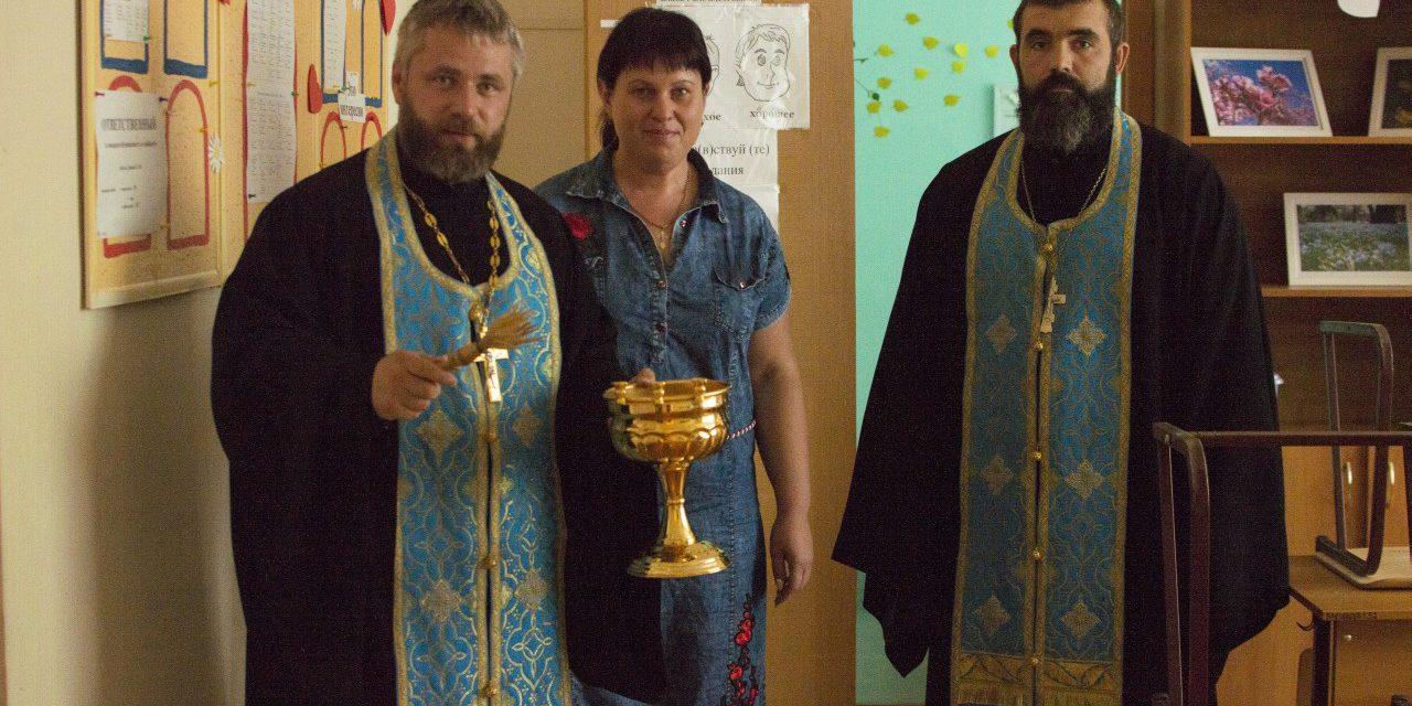 Священниками таганрогского Свято-Никольского храма совершено освящение городской специальной школы № 1 для слабослышащих детей