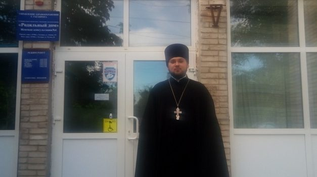 Клирик Сергиевского храма провел беседу для беременных женщин в женской консультации № 4 г. Таганрога