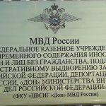 Ответственный за тюремное служение в Таганрогском благочинии провел проверку в составе Общественной наблюдательной комиссии