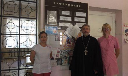 В городской женской консультации № 1 прошли молебен и встреча священника с сотрудниками и беременными
