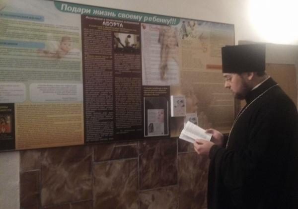 Клирик Сергиевского храма провел беседу в городской женской консультации № 4