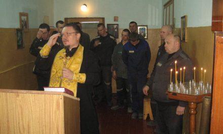 В следственном изоляторе № 2 ГУФСИН РФ по Ростовской области совершен молебен об умножении любви
