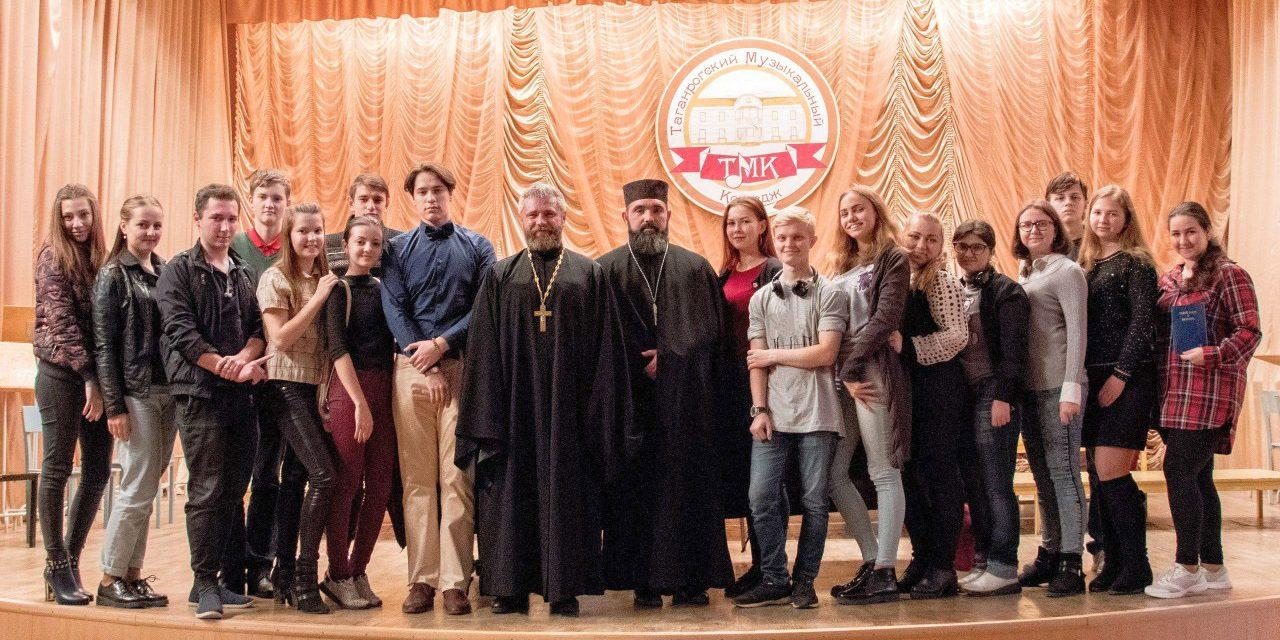 Состоялась традиционная встреча клириков Свято-Никольского храма Таганрога со студентами городского музыкального колледжа