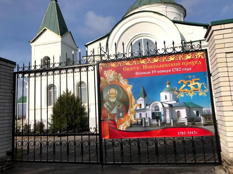 Свято-Никольский храм с. Николаевка Неклиновского района отметил 235-летний юбилей