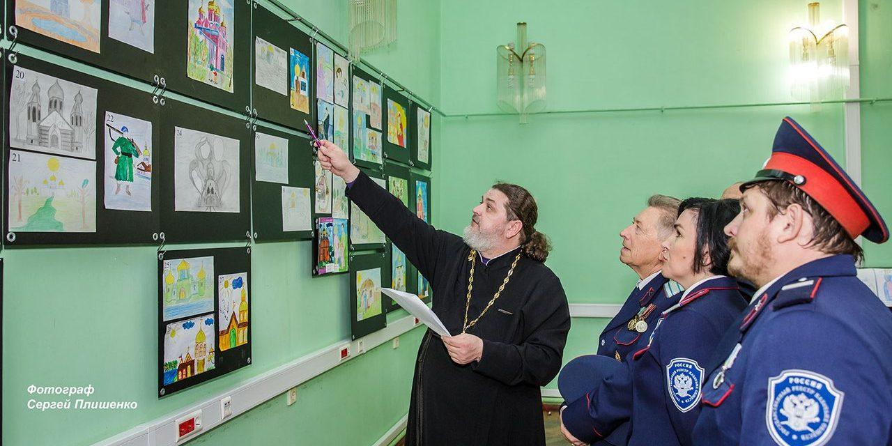 Духовник Таганрогского казачьего округа принял участие в подведении итогов конкурса рисунков «Семья – малая Церковь»
