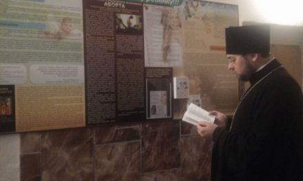 Клирик Сергиевского храма Таганрога посетил окормляемую женскую консультацию