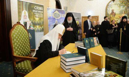 Состоялась презентация новых книг Святейшего Патриарха Кирилла, вышедших в Издательстве Московской Патриархии
