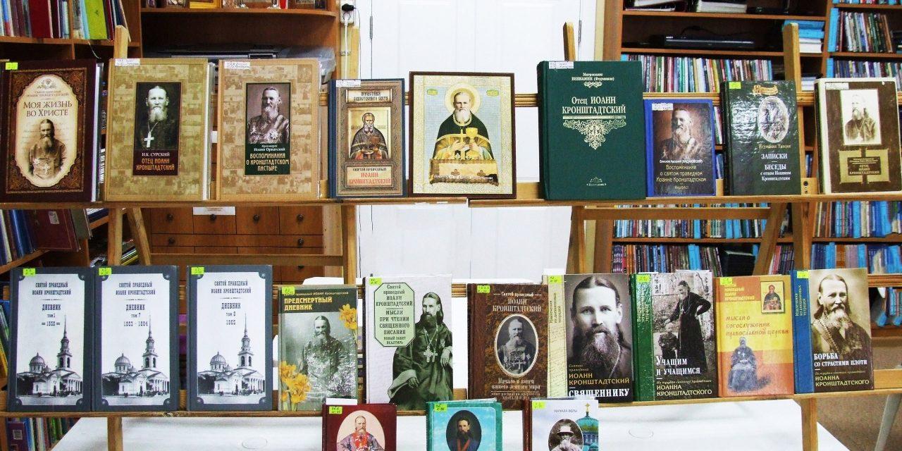 В духовно-просветительском Центре семьи и молодёжи состоялся обзор книг, приуроченный ко Дню православной книги