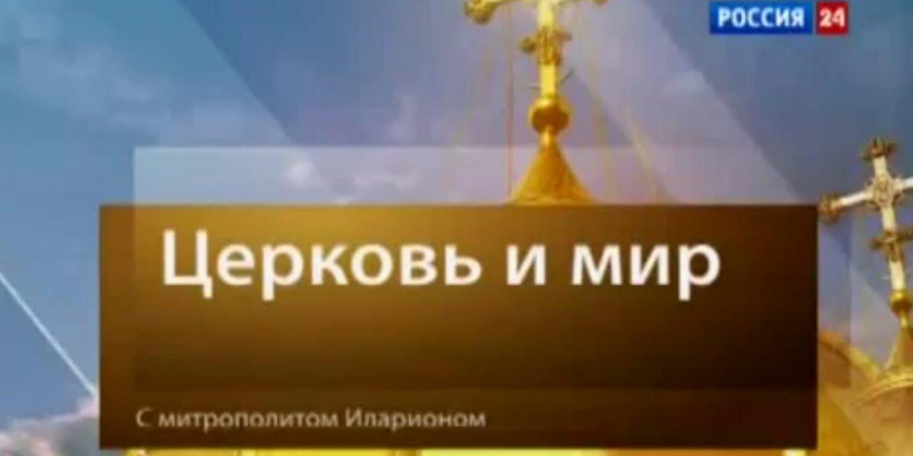 Митрополит Волоколамский Иларион: Человек — это не марионетка в руках Бога