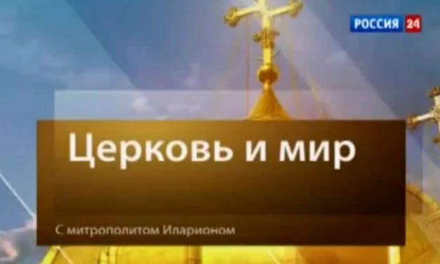Митрополит Волоколамский Иларион: Политика санкций не приводит ни к чему хорошему