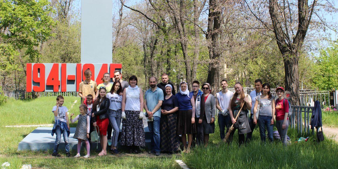 Молодежь таганрогского благочиния провела «Вахту памяти» у братских могил времен Великой Отечественной войны