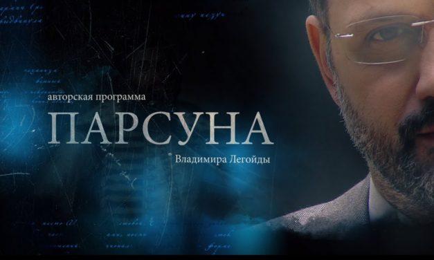 ПАРСУНА. ПРОТОИЕРЕЙ ПАВЕЛ ВЕЛИКАНОВ