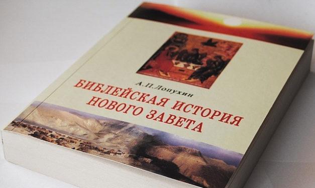 О правильном понимании Священного Писания