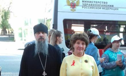 Иеромонах Герман (Погорелов) принял участие во Всероссийской акции «Тест на ВИЧ: Экспедиция».