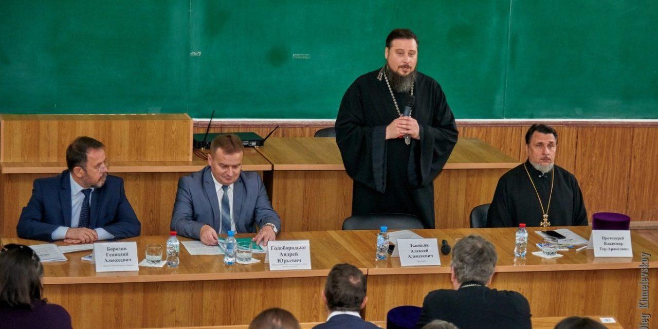 В Таганрогском институте имени А.П. Чехова состоялась конференция «Православная Церковь на Донской земле в период гонений: опыт исторического исследования»