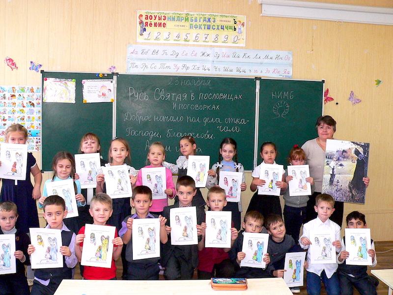 Продолжилось преподавание предмета «Русь Святая в пословицах и поговорках» в первых классах Сухо-Сарматской школы