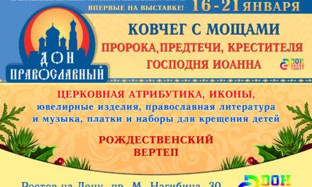 ВЫСТАВКА «ДОН ПРАВОСЛАВНЫЙ»   16 — 21 ЯНВАРЯ 2019