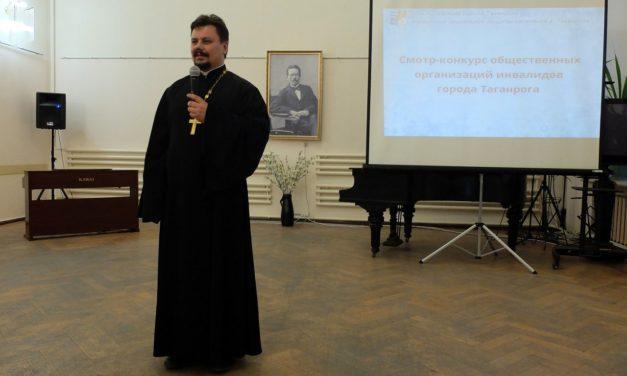 В муниципальной библиотеке им. А.П. Чехова состоялся смотр-конкурс общественных организаций инвалидов города Таганрога